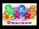 Фиксики космос звезды Учимся считать Семья пальчиков Песенка для детей на русск...