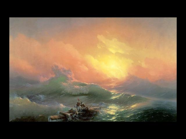 Как написать Море. Девятый вал Часть1