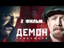 Демон революции. 2 фильм. Премьера 2017. История @ Русские сериалы