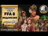 Индонезия в сетевой игре #FFA 8 #Civilization6 | VI – 4 серия «Рыцари всё ещё в моде»