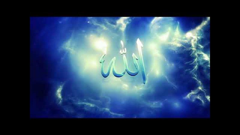 красивый голос 99 имён Аллаха прекрасных имён Всевышнего
