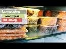 Заморозка свеклы и моркови для борща супов и гарниров Заготовки на зиму из овощей