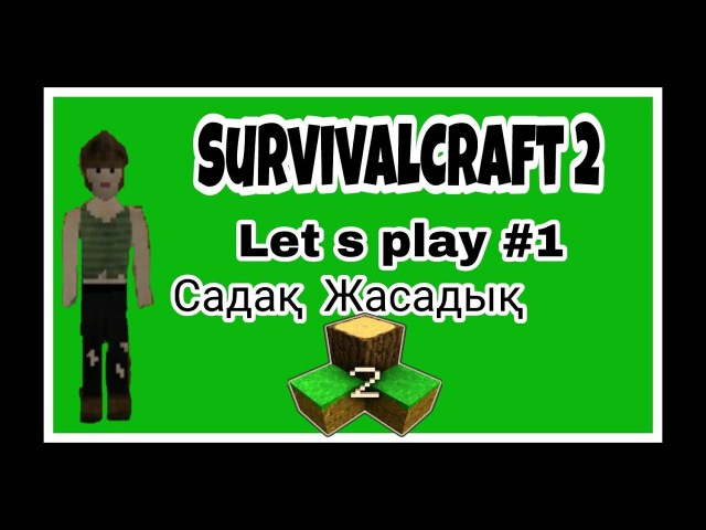 SurvivalCraft 2 LP-1