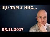 Матвей Ганапольский - Що там у них... 05.11.17