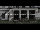 Ужасы на ночь в заброшенном доме | Усадьба Денисово | Homestead 'Denisovo'| жизньдрона