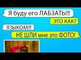СМС переписка жесткого Женского Пикапа. Смс сообщения как соблазнить парня