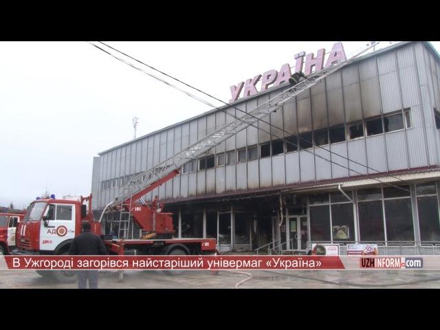 В Ужгороді загорівся найстаріший універмаг «Україна»