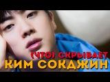 ЧТО СКРЫВАЕТ (ОТДЛЯ) A.R.M.Y КИМ СОКДЖИН JIN BTS K-POP ARI RANG