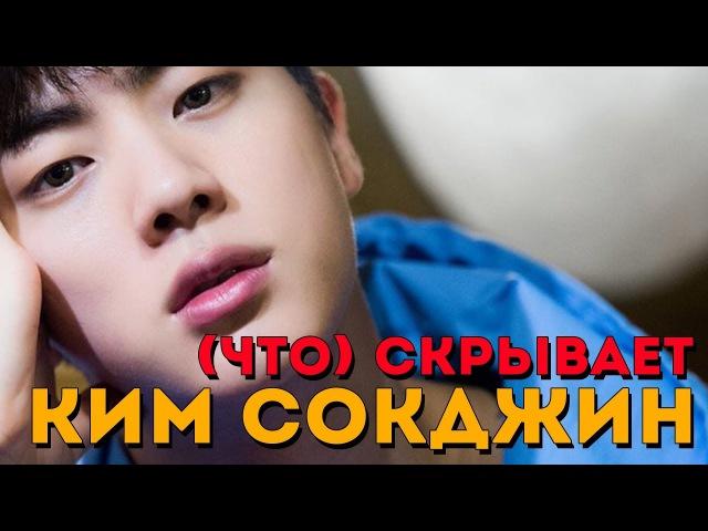 ЧТО СКРЫВАЕТ (ОТ/ДЛЯ) A.R.M.Y КИМ СОКДЖИН | JIN BTS | K-POP ARI RANG
