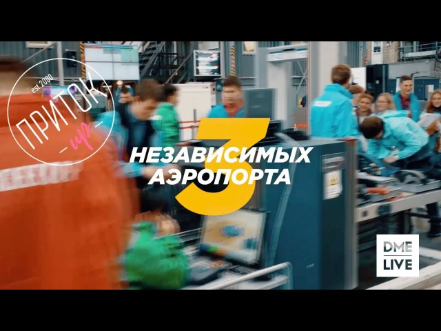 ПРЕМЬЕРА DME LIVE PRACTICE 2017