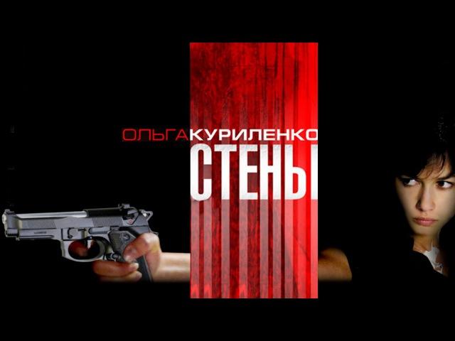 Стены Kirot 2009 Боевик с Ольгой Куриленко в главной роли