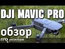 DJI Mavic Pro обзор квадракоптера