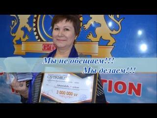 G TIME Вручение 3 000 000 тенге партнеру из г Петропавловск Людмиле Лукьянчикова! 20 11...