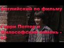 Английский по фильмам - Гарри Поттер и Философский камень - 01 текст, перевод, транскрипция