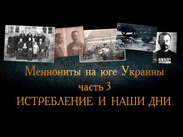 Меннониты на юге Украины часть 3 Истребление и наши дни