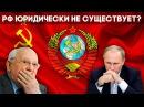 Советский Союз до сих пор НЕ РАСПАЛСЯ Мы живём в СССР