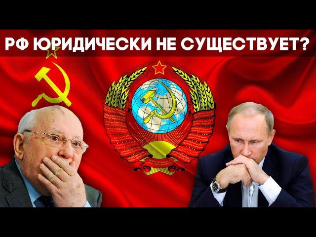 Советский Союз до сих пор НЕ РАСПАЛСЯ! Мы живём в СССР