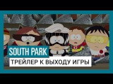 South Park: The Fractured But Whole: Трейлер к выходу игры