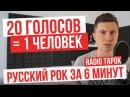 RADIO TAPOK - 20 голосов Русский рок Пародии