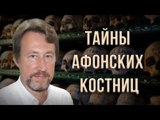 Юрий Воробьевский. Тайны афонских костниц