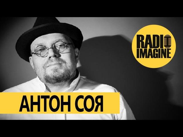 Рок-продюсер Антон Соя на RADIO IMAGINE