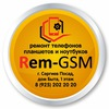 Ремонт телефонов планшетов Сергиев Посад Rem-GSM
