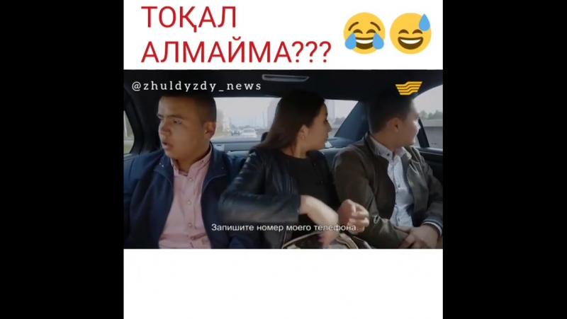 Ота жасау ,, А