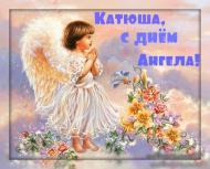 с днём ангела, Катюшка!