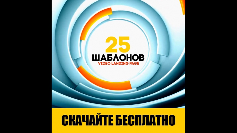25 шаблонов VIDEO LANDING PAGE