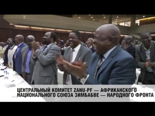 Переворот в Зимбабве затянулся