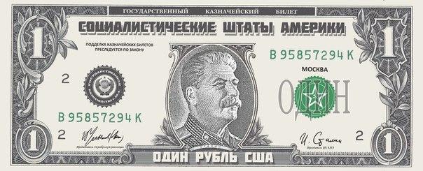 Один рубль США