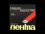Александр Барыкин и гр.Карнавал  Карусель (1982)