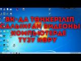 ВКонтактедег т