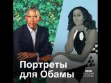 Презентация официальных портретов Барака и Мишель Обамы.