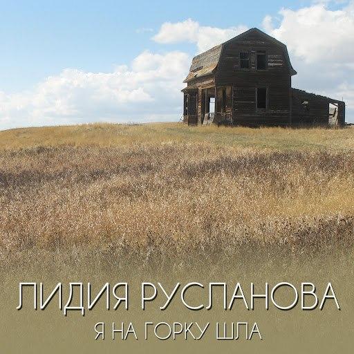 Лидия Русланова альбом Я на горку шла