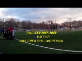 ЛФЛ 2017-18 | 8X8 ЛФК Электро 1:0 Фортуна 9-й тур