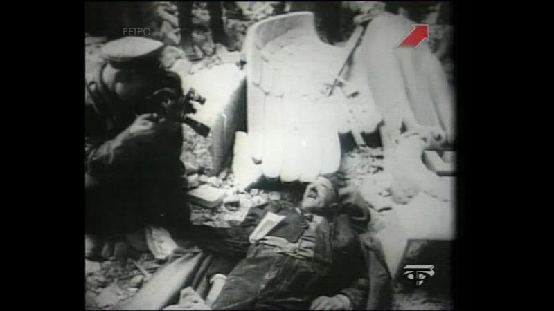 Трупы нацистов (Свидетель века)