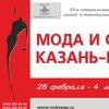 Мода и Стиль.Казань-Весна 28 февр.-4 марта 2018
