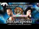 Московский цирк Никулина. Карина и Артур Багдасаровы