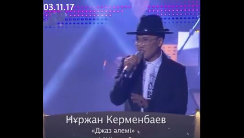 Нуржан Керменбаев Джаз әлемі Live (Qara Bala ән кеші, жанды дауыс, 03.11.17)