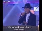 Нуржан Керменбаев ''Джаз әлемі'' Live (Qara Bala ән кеші, жанды дауыс, 03.11.17)