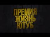 Главное на российском YouTube 2017 — ПРЕМИЯ «ЖЮ»