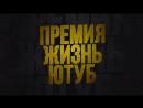 Лучшее на российском YouTube 2017 — ПРЕМИЯ «ЖЮ»