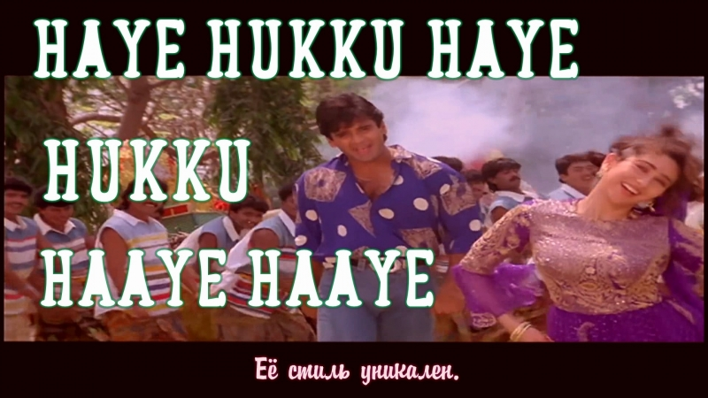 Haye Hukku Haye Hukku Haaye Haaye Gopi Kishan ¦ Kumar Sanu Poornima ¦ Sunil Shetty рус суб