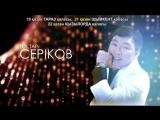 Мейрамбек Бесбаев & Тоқтар Серіков
