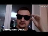 НОВОСТИ Вадима 10.02.2018