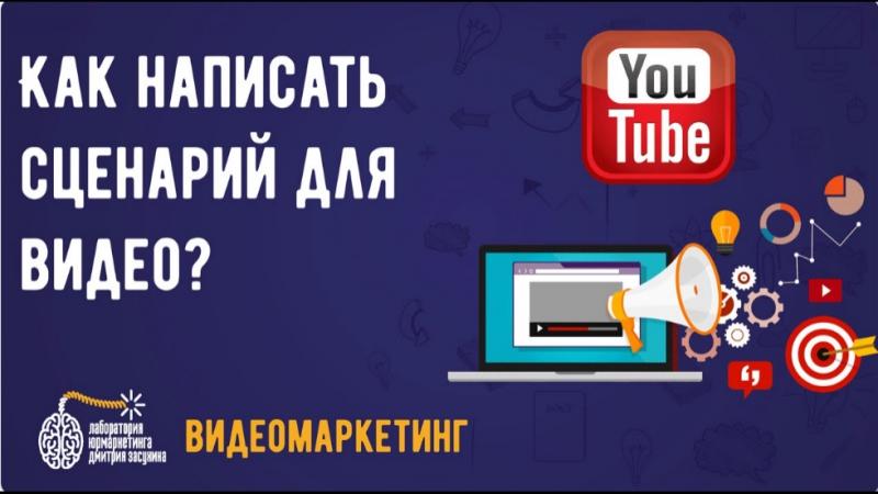 Как написать сценарий для видео Раскрутка на Youtube
