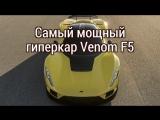 Самый мощный гиперкар Venom F5