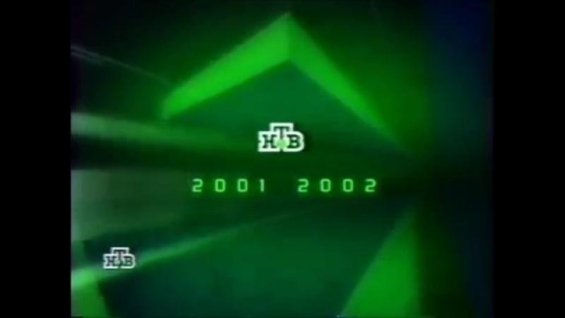 (staroetv.su) Краткая заставка Новый Сезон 2001-2002 (НТВ, сентябрь 2001)
