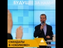 Скандалы в Сколково